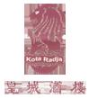 Restaurant Kota Radja Oisterwijk
